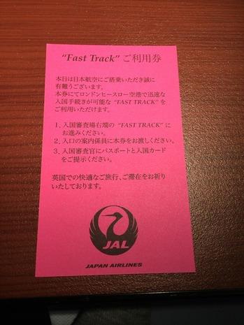 JALファーストクラス搭乗記 (34)