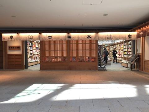 羽田空港国際線 書店 (2)