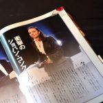 【ショパン国際ピアノコンクール】 前回(2010年)の特集記事を見てみる