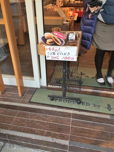 六人衆 どら焼き (4)