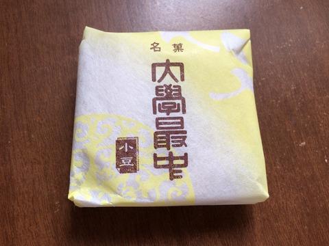 本郷三原堂 大学最中 (11)