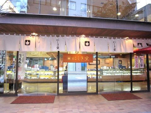 にしき堂本店 (2)