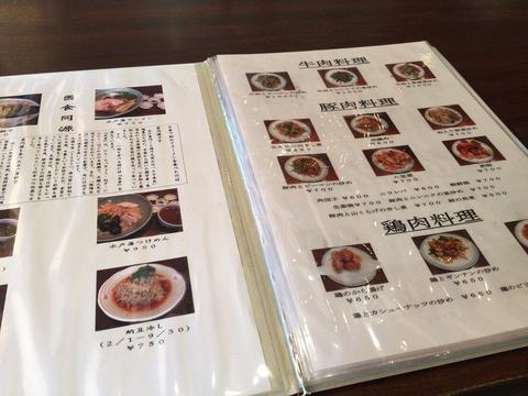 納豆汁なし味噌ラーメン (4)
