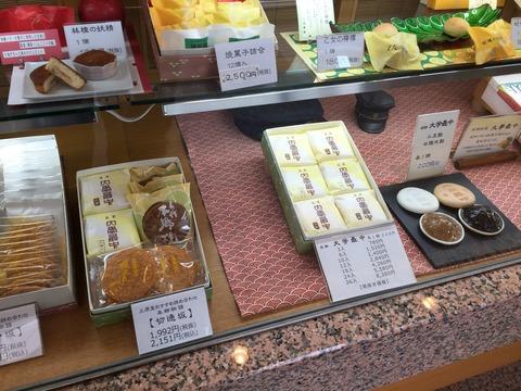 本郷三原堂 大学最中 (3)
