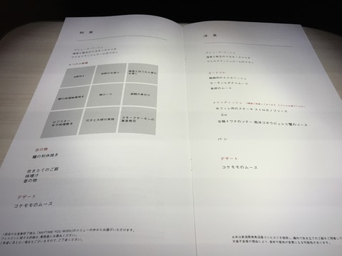 JALビジネスクラス機内食ヘルシンキ→成田 (1)