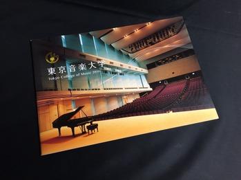 東京音楽大学 (6)
