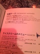 シャンゼリゼ通りの日本語メニュー有りレストランLE DEAUVULLE (1)
